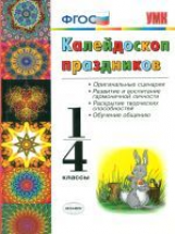 УМК Калейдоскоп праздников. 1-4 класс. /Виталева.