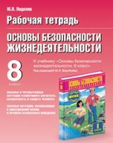 Рабочая тетрадь по ОБЖ. 8 класс. К учебнику Воробьева./Подолян.