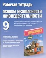 Рабочая тетрадь  по ОБЖ. 9 класс К учебнику Воробьева./Подолян.