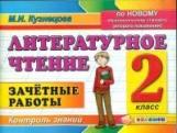 Кузнецова. Контроль знаний. Литературное чтение. 2 класс. Зачетные работы.(ФГОС)