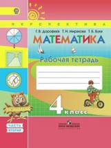 Дорофеев. Математика. 4 кл. Рабочая тетрадь  в 2-х ч. Часть 2. (ФГОС) /УМК
