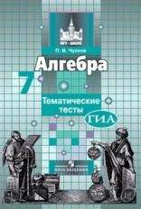 Чулков. Алгебра 7 класс Тематические тесты. ГИА. / к уч. Никольского