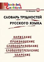 ШС Словарь трудностей русского языка. (ФГОС) /Шклярова.