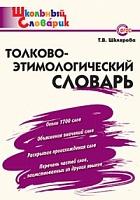 ШС Толково- этимологический словарь. (ФГОС) /Шклярова.