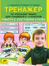 Мишакина. Тренажер по русскому языку 2-4 класс.  Работа с составом слова. (ФГОС).