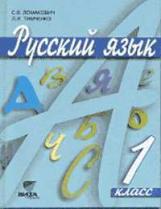Ломакович. Русский язык. 1 класс.  Учебник. (ФГОС)