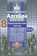 Чулков. Алгебра 8 класс Тематические тесты. ГИА. / к уч. Никольского