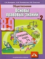 Володина. Обществознание. Основы правовых знаний. Учебник. 8-9 класс.  Часть 2.