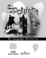 Ваулина. Английский язык. Английский в фокусе. 9 класс. Языковой портфель.