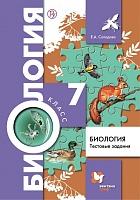 Солодова. Биология. 7 класс. Тестовые задания. Дидактический материал. (ФГОС)