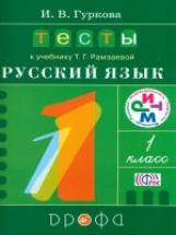Гуркова. Русский язык. 1 класс Тесты. РИТМ. (ФГОС).