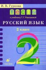 Гуркова. Русский язык. 2 класс Тесты. РИТМ (ФГОС)