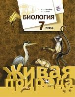 Сухова. Биология. 7 кл. Учебник. (ФГОС)