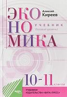 Киреев. Экономика. 10-11 класс Базовый курс. Учебник. (ФГОС)