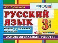 Кузнецова. Контроль знаний. Русский язык. 3 класс Падежи и падежные окончания. (ФГОС).
