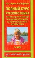 Узорова. Полный курс русского языка. 1 класс.