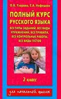 Узорова. Полный курс русского языка. 2 кл.