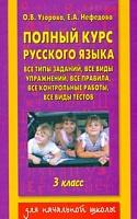 Узорова. Полный курс русского языка. 3 класс.
