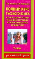 Узорова. Полный курс русского языка. 4 кл.