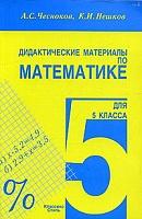 Чесноков, Нешков. ДМ по математике 5 класс.  Практикум. ( класс. Стиль).
