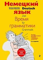 Артемова. Немецкий язык. Время грамматики. Пособ. для эффект. изуч. и тренировки для мл. школьников.