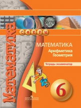 Кузнецова. Математика. 6 кл. Арифметика, геометрия. Тетрадь-экзаменатор. (УМК