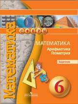 Бунимович. Математика. Арифметика. Геометрия. Задачник 6 класс (УМК