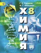 Рудзитис. Химия. 8 кл. Неорганическая химия. Учебник С online. (ФГОС)