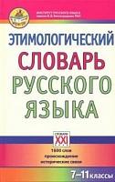 Березович. Этимологический словарь русского языка. 7-11 класс
