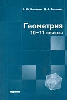Калинин. Геометрия. 10-11 кл.