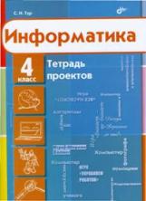 Тур. Информатика. 4 класс. Тетрадь проектов.