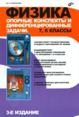 Куперштейн. Физика. Опорные конспекты и дифференцированные задачи. 7, 8 класс