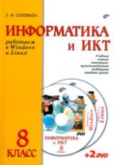 Соловьева. Информатика и ИКТ. Работаем в Windows и Linux. Учебник для 8 класс. (+ 2 DVD)