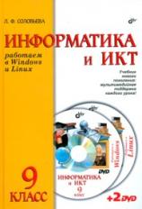 Соловьева. Информатика и ИКТ. Работаем в Windows и Linux. Учебник для 9 класс. (+ 2 DVD)