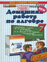 ДР Макарычев. Алгебра 7 кл. ( к новому учебнику). / Морозов. (ФГОС).