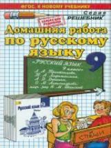 ДР Тростенцова. Русский язык 9 класс/ Кудинова. (ФГОС).