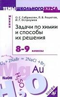 Габриелян. Задачи по химии и способы их решения. 8-9 класс Темы Школьного Курса.
