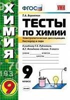 УМК Рудзитис. Химия. Тесты 9 класс. Галогены. Кислород и сера. 1-е полугодие / Боровских. (ФГОС).