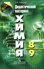 Радецкий. ДМ по химии 8-9 класс.