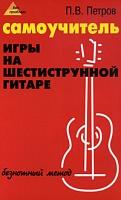 Петров. Самоучитель игры на шестиструнной гитаре. Безнотный.