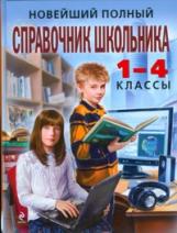 Новейший полный справочник школьника 1-4 класс.