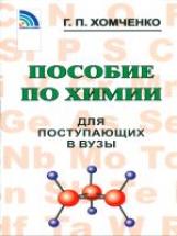 Хомченко. Пособие по химии для поступающих в ВУЗы.
