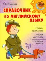 Илюшкина. Справочник по английскому языку.