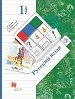 Иванов. Русский язык. 1 класс. Учебник. (ФГОС)