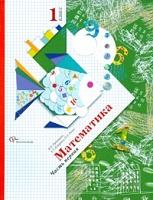 Рудницкая. Математика. 1 класс Учебник. В 2-х ч. Часть 1. + вкладыш. (ФГОС)