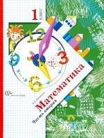 Рудницкая. Математика. 1 кл. Учебник. В 2-х ч. Часть 2. (ФГОС)