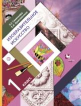 Савенкова. Изобразительное искусство. 1 кл. Учебник. (ФГОС)