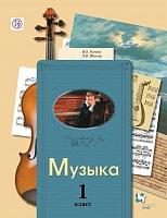 Усачева. Музыка. 1 класс. Учебник. (ФГОС)