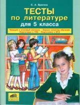 Тесты по литературе для 5 класс. Текущий и итоговый контроль, оценка качества обучения. /Брагина.
