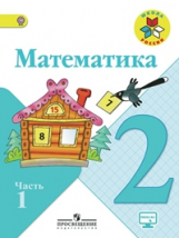 Моро. Математика 2 кл. Учебник В 2-х ч. Ч 1 . С online поддер. (ФГОС) /УМК